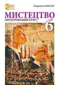 Підручники для школи Мистецтво  6 клас           - Масол Л. М.