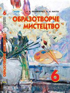 Підручники для школи Образотворче мистецтво  6 клас           - Калініченко О. В.