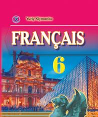 Підручники для школи Французька мова  6 клас           - Клименко Ю. М.