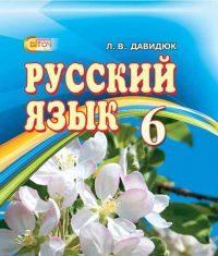 Підручники для школи Російська мова  6 клас           - Давидюк Л. В.