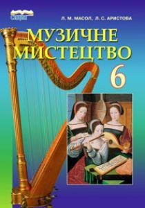 Підручники для школи Музичне мистецтво  6 клас           - Аристова Л. С.