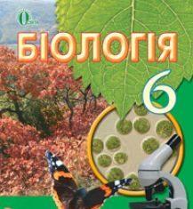 Підручники для школи Біологія  6 клас           - Костіков І.Ю.
