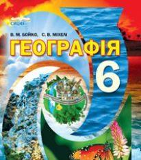 Підручники для школи Географія  6 клас           - Бойко В. М.