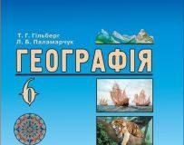 Підручники для школи Географія  6 клас           - Гільберг Т. Г.