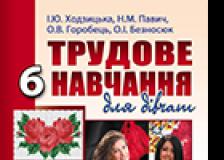 Підручники для школи Трудове навчання  6 клас           - Ходзицька І. Ю.