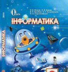 Підручники для школи Інформатика  6 клас           - Морзе Н. В.
