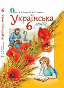 Підручники для школи Українська мова  6 клас           - Ворон А. А.