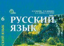 Підручники для школи Російська мова  6 клас           - Быкова К. И.