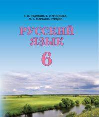 Підручники для школи Російська мова  6 клас           - Рудяков А. Н.