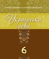 Підручники для школи Українська мова  6 клас           - Скаб М.