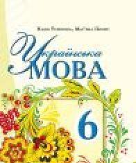 Підручники для школи Українська мова  6 клас           - Тушніцка Н.