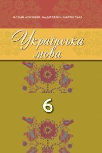 Підручники для школи Українська мова  6 клас           - Лук'янюк К.М. .
