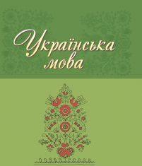 Підручники для школи Українська мова  6 клас           - Бабич Н.