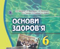 Підручники для школи Основи здоров'я  6 клас           - Бойченко Т. Є.