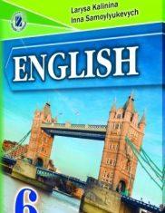 Підручники для школи Англійська мова  6 клас           - Самойлюкевич І. В.