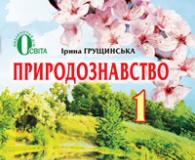 Підручники для школи Природознавство  1 клас           - Грущинська І. В.