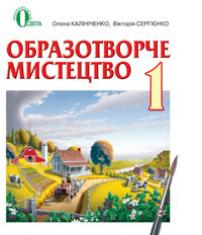 Підручники для школи Образотворче мистецтво  1 клас           - Калініченко О. В.