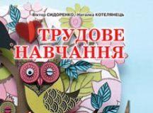 Підручники для школи Трудове навчання  1 клас           - Котелянец Н. В.