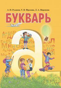 Підручники для школи Російська мова  1 клас           - Рудяков А. Н.