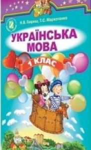 Підручники для школи Українська мова  1 клас           - Гавриш Н. В.
