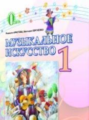 Підручники для школи Музичне мистецтво  1 клас           - Аристова Л. С.