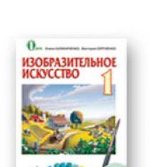 Підручники для школи Образотворче мистецтво  1 клас           - Сергиенко В. В.