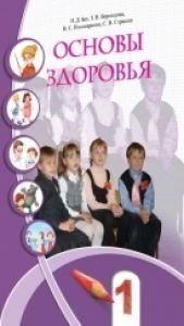 Підручники для школи Основи здоров'я  1 клас           - Бех І. Д.