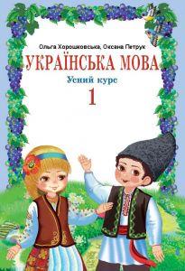 Підручники для школи Українська мова  1 клас           - Хорошковська О. Н. Н.