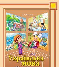 Підручники для школи Українська мова  1 клас           - Криган С. Г.