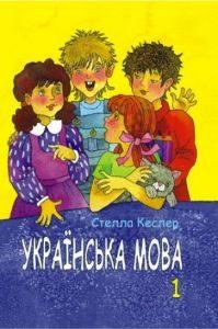 Підручники для школи Українська мова  1 клас           - Кеслер С. М.