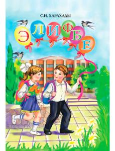 Підручники для школи Буквар  1 клас           - Харахади С. І.