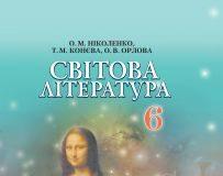 Підручники для школи Світова література  6 клас           - Ніколенко О. М.