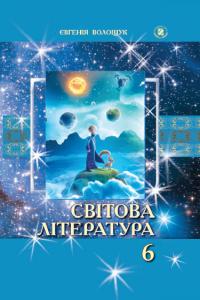 Підручники для школи Світова література  6 клас           - Волощук Є. В.