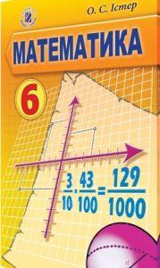 Підручники для школи Математика  6 клас           - Істер О. С.