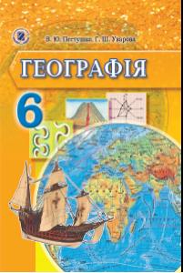 Підручники для школи Географія  6 клас           - Пестушко В. Ю.