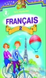 Підручники для школи Французька мова  2 клас           - Клименко Ю. М.