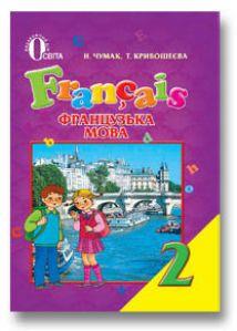 Підручники для школи Французька мова  2 клас           - Чумак Н. П.