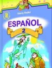 Підручники для школи Іспанська мова  2 клас           - Редько В. Г.