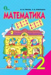 Підручники для школи Математика  2 клас           - Рівкінд Ф. М.