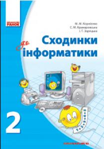 Підручники для школи Інформатика  2 клас           - Корнієнко М. М.