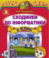 Підручники для школи Інформатика  2 клас           - Коршунова О. В.
