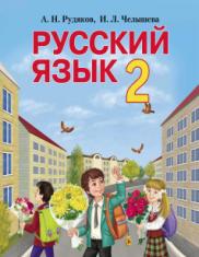 Підручники для школи Російська мова  2 клас           - Рудякова  А. Н.