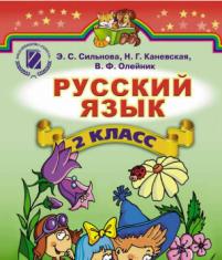 Підручники для школи Російська мова  2 клас           - Сильнова Э. С.