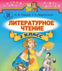 Підручники для школи Літературне читання  2 клас           - Гавриш Н. В.
