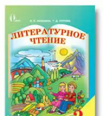 Підручники для школи Літературне читання  2 клас           - Лапшина И. Н.