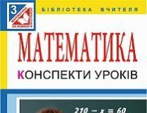 Підручники для школи Математика  3  клас           - Богданович М. В.