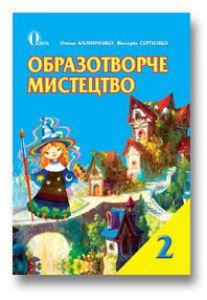 Підручники для школи Образотворче мистецтво  2 клас           - Калініченко О. В.
