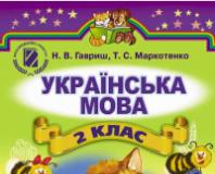 Підручники для школи Українська мова  2 клас           - Гавриш Н. В.