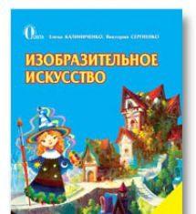 Підручники для школи Образотворче мистецтво  2 клас           - Калиниченко Е. В.