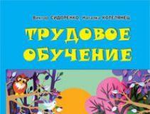 Підручники для школи Трудове навчання  2 клас           - Котелянец Н. В.